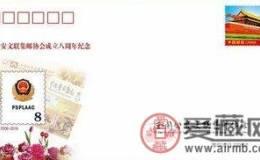全国公安文联集邮协会将推出成立八周年纪念封