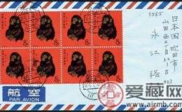 """""""猴票""""八方连实寄封17万元成交"""