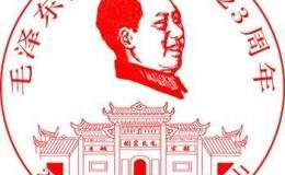 """韶山将推出""""毛泽东诞辰123周年""""纪念邮戳"""