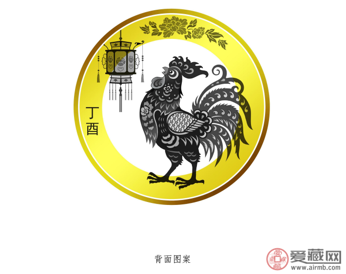 鸡年<a href='../zhuanti/jnbshoucang.html' target='_blank'><u>纪念币</u></a>