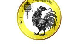 2017鸡年纪念币预约兑换详细攻略