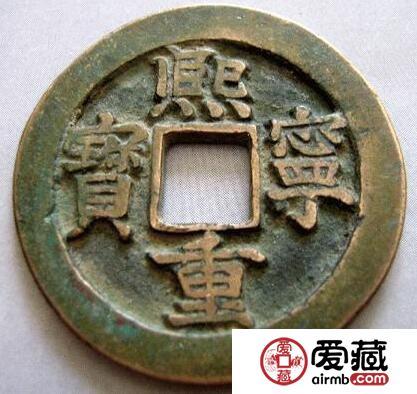 熙宁重宝有哪些特征 缔造最有收藏价值的资讯