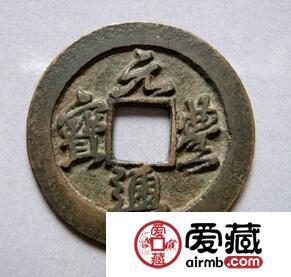 元丰通宝是那个时期的 有哪些版别分期