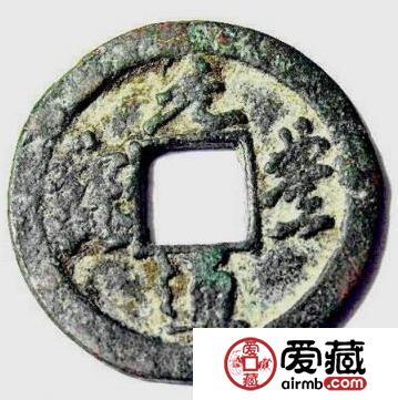 元丰通宝钱币发展历程 收藏价值值多少