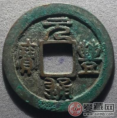 元丰通宝有哪些版别分期 大字隶昂元小平是什么