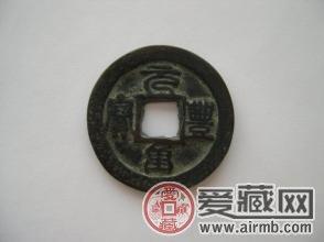 元丰通宝市场价格是多少  你知道吗