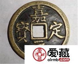 嘉定元宝的由来 其钱币价值历史背景