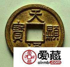 天显通宝古钱币鉴别方法 此钱币的历史故事