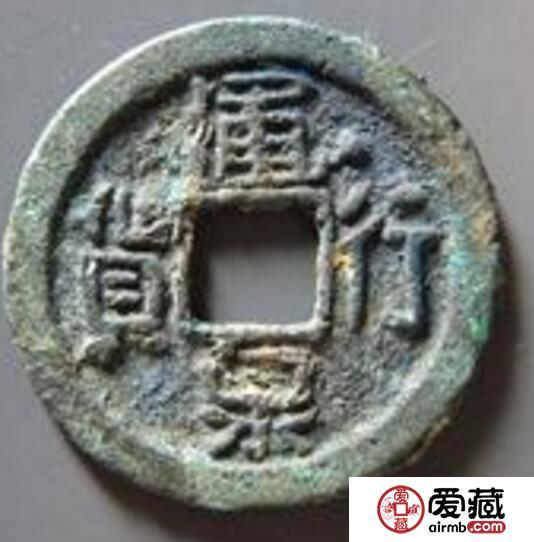 通行泉货产生有何影响  钱币的铸造背景