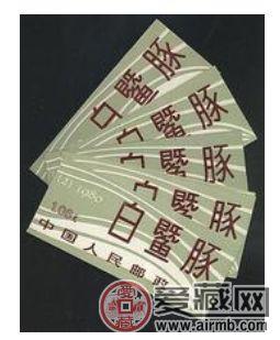 新中国珍邮SB2 白暨豚五拼图