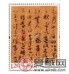 2011-6 中国古代书法--草书宣纸小版