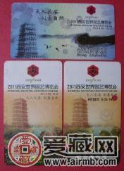 2011-10 西安世界园艺博览会大版(普通版)