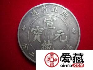 宣统元宝银币收藏价值