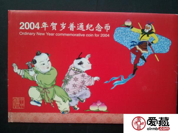 2004年康银阁猴年流通币卡币收藏价值