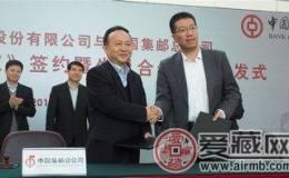 中国集邮总公司与中国银行联合发布2017年生肖贵金属邮册产品