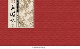 2015-8 西游记风琴折发行背景和收藏价值