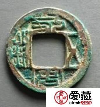 永安五铢历史故事  钱币产生的背景