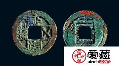 永安五铢背后的故事  钱币相关历史故事