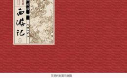2015-8 西游記風琴折發行背景和主要內容