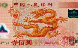 不要低估世纪龙钞的价值