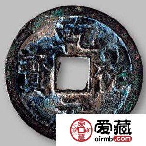 乾祐元宝篆书版式是怎样的 其钱币的图片长什么样