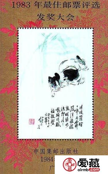 1983年最佳邮票评选发奖大会(猪发奖)收藏价值