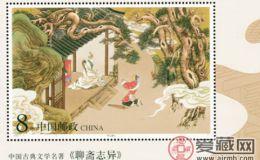2001-7 中国古典文学名著----《聊斋志异》(第一组)整盒小型张