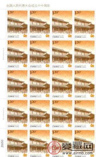 2014-21 全国人民代表大会成立六十周年大版邮票激情电影价值