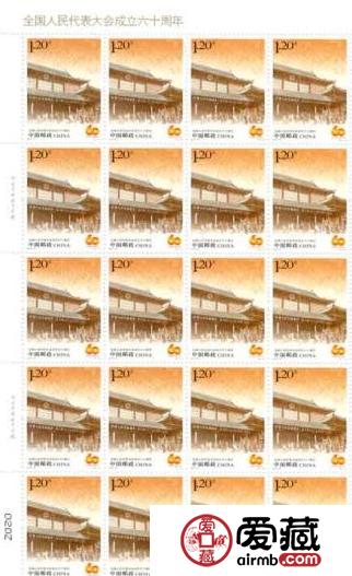 2014-21 全国激情电影代表大会成立六十周年大版邮票收藏价值