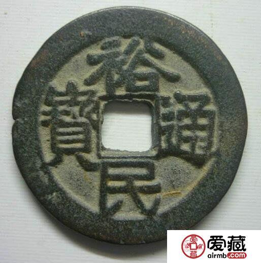 裕民通宝铸造背景  钱币产生有何影响