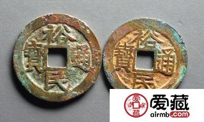 裕民通宝历史传说   反叛钱币的影响
