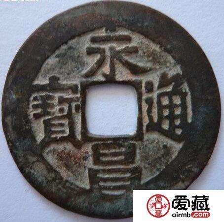 永昌通宝有哪些历史故事 历史记载是什么