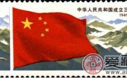 J44 中华人民共和国成立三十周年(一):国旗整版票
