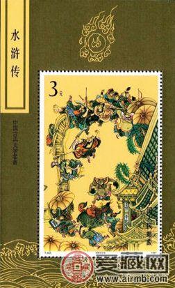 T167 中国古典文学名著--《水浒传》(第三组)(小型张)
