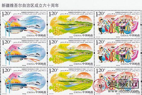 2015-25 新疆维吾尔自治区成立六十周年大版展现骄傲成绩