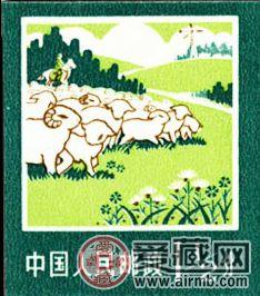 普18 工农业生产建设图案普通邮票——牧业