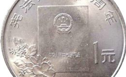 宪法颁布10周年纪念币价格 发行背景介绍