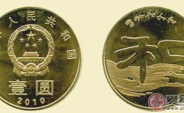收购和字纪念币第二组