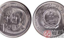 激情小说希望工程实施5周年纪念币