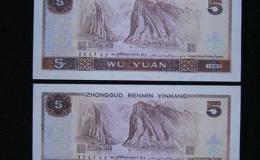 第四套人民币5元整条的收藏