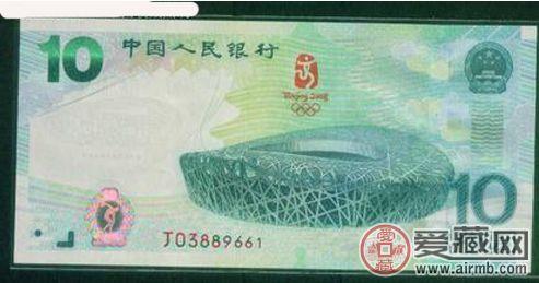 收购10元奥运纪念钞未来看新高