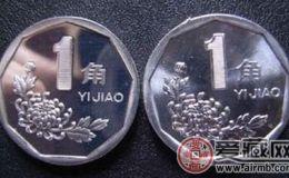菊花1角硬币的收藏介绍