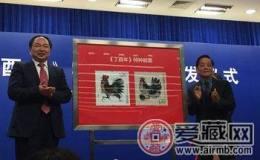 """李国华和韩美林共同为""""鸡票""""揭幕"""