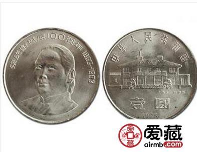 收購宋慶齡誕辰100周年紀念幣 只為紀念國母宋慶齡