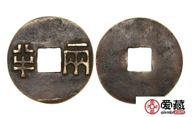 上林三官五铢钱文特点有哪些  其材质成分有哪些