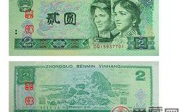 回收第四套人民币两元 势必成为黑马