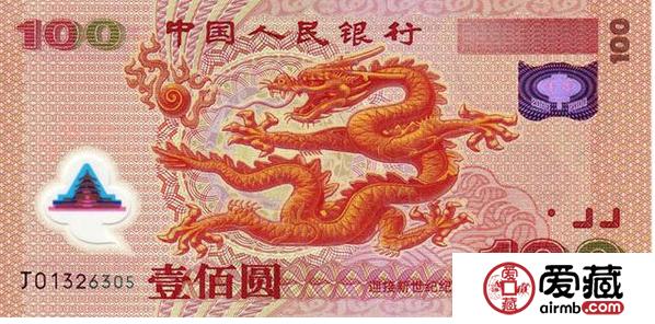 回收龙钞纪念钞需了解市场价格