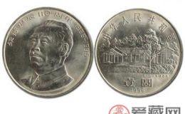 回收伟人系列题材朱德诞辰110周年纪念币