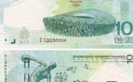 收购10圆奥运纪念钞极具收藏价值