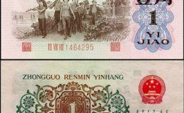 收购1962年版第三版人民币背绿需掌握全方面知识